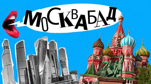 Самые экзотические прозвища российских городов