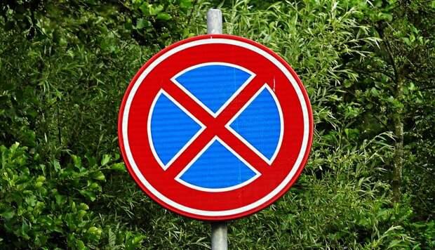 На Приорова появились запрещающие остановку машин знаки
