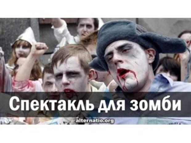 Спектакль для зомби