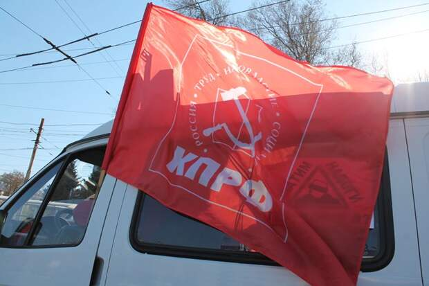 КПРФ важнее свой красный флаг, чем память о Победе