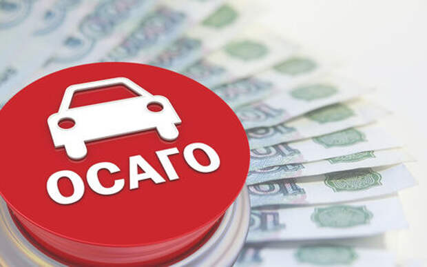 Минфин отвернулся от автовладельцев: коэффициенты отменят, но ОСАГО подорожает
