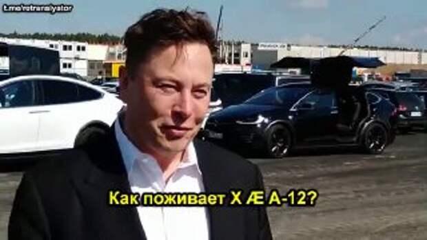 Илон Маск принял имя сына за пароль