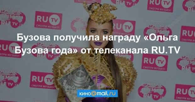 Бузова, Киркоров, Бородина с семьей и другие на премии RU.TV