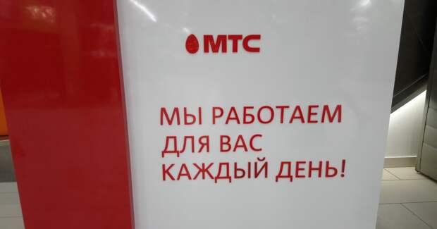 МТС сокращает «избыточную» розницу