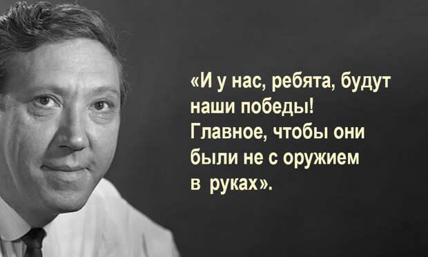 Самые остроумные и любопытные цитаты Юрия Никулина