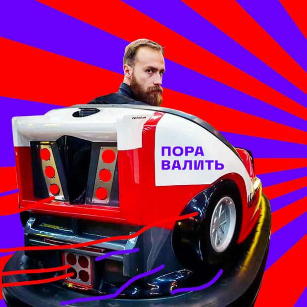 Дяденька, эта машина только для развлечения и за двери аттракциона не сможет выехать!  Яндекс.Картинки