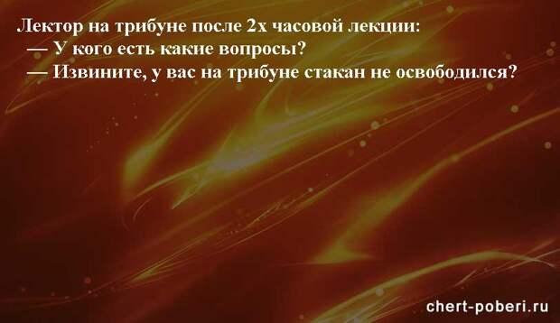 Самые смешные анекдоты ежедневная подборка chert-poberi-anekdoty-chert-poberi-anekdoty-33560230082020-7 картинка chert-poberi-anekdoty-33560230082020-7