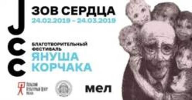 Фестиваль памяти Януша Корчака «Зов сердца»