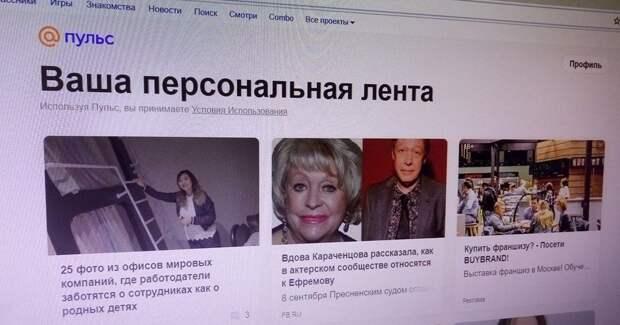 Mail.ru Group открыла «Пульс» для блогеров