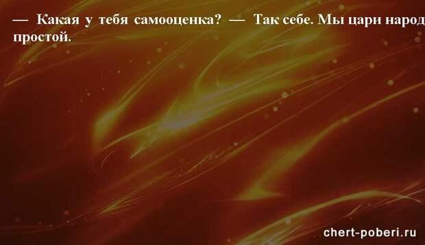 Самые смешные анекдоты ежедневная подборка chert-poberi-anekdoty-chert-poberi-anekdoty-06260421092020-20 картинка chert-poberi-anekdoty-06260421092020-20