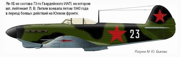 Як-1Б мл. лейтенанта Л. В. Литвяк. 73-й ГИАП, лето 1943 г.