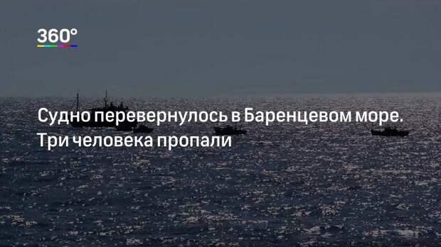 Судно перевернулось в Баренцевом море. Три человека пропали