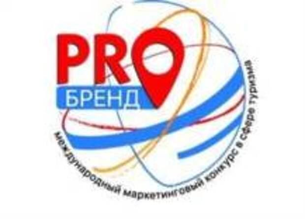 Успей подать заявку на I Международный конкурс  «PROбренд»!