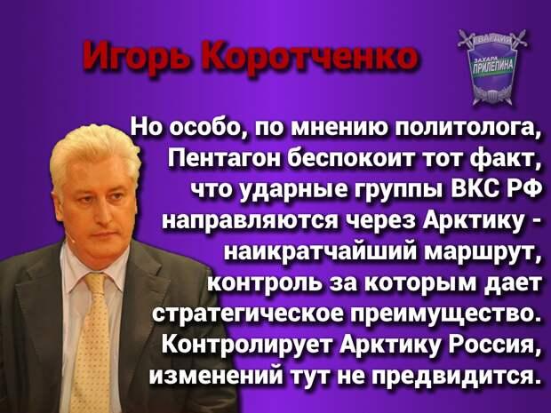 Коротченко прокомментировал ответ Минобороны России на протест США о создании ВКС РФ военной угрозы у арктических границ Америки