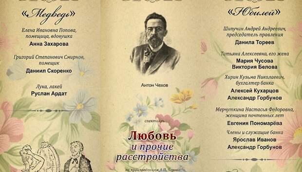Спектакль «Любовь и прочие расстройства» покажут в Подольске в воскресенье