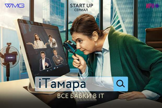 Пенсионерка «iТамара» стала владелицей перспективного IT-бизнеса