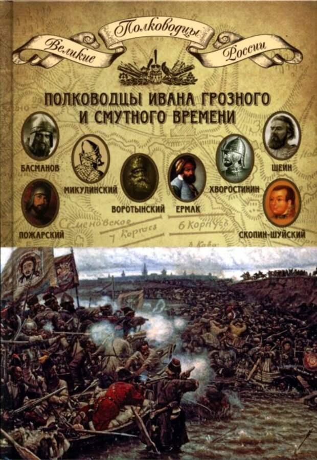 Полководцы Ивана Грозного и смут. времени