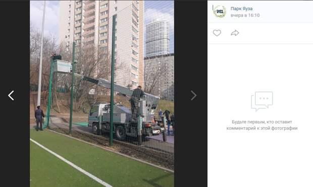 Рваную волейбольную сетку в парке «Яуза» оперативно заменили