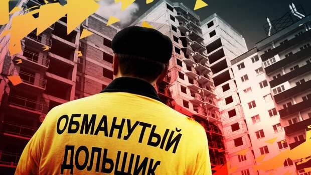 Глава СК по Московской области Стариков пообещал решить проблемы обманутых дольщиков