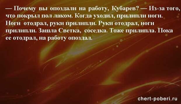 Самые смешные анекдоты ежедневная подборка chert-poberi-anekdoty-chert-poberi-anekdoty-17170329102020-1 картинка chert-poberi-anekdoty-17170329102020-1