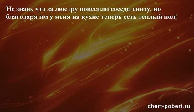 Самые смешные анекдоты ежедневная подборка chert-poberi-anekdoty-chert-poberi-anekdoty-33560230082020-16 картинка chert-poberi-anekdoty-33560230082020-16