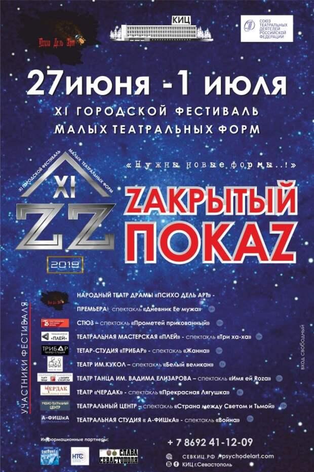 В Севастополе пройдёт фестиваль «Zакрытый покаZ - XI»