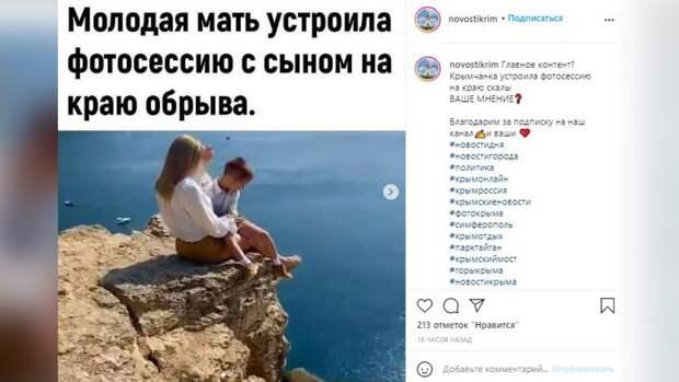 Людей шокировало поведение матери, устроившей фотосессию с ребенком у обрыва в Крыму