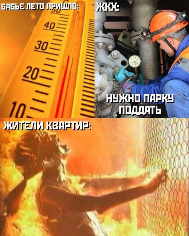 Бабье лето и отопление