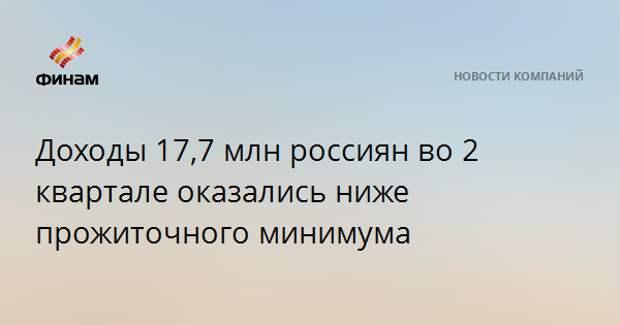 Доходы 17,7 млн россиян во 2 квартале оказались ниже прожиточного минимума