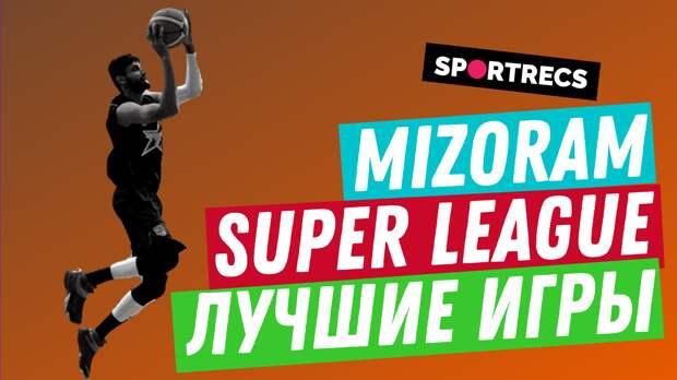 Mizoram Super League. Лучшие игры