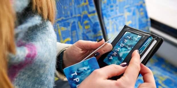 Собянин снизил стоимость проезда на общественном транспорте Москвы. Фото: М. Денисов mos.ru