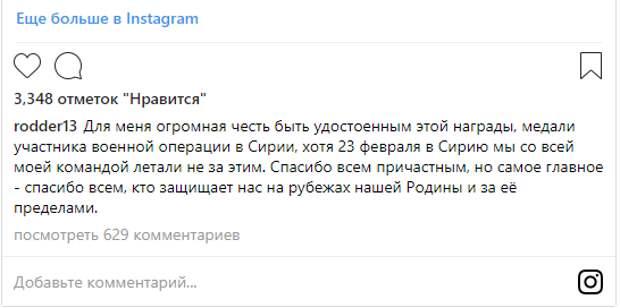 Россияне считают, что вручение Родиону Газманову медали за Сирию обесценивает героев