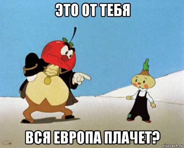 Россия подключила агента Чиполлино