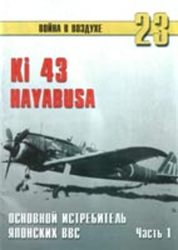 Ki-43 Hayabusa. Основной истребитель японских ВВС. Часть 1