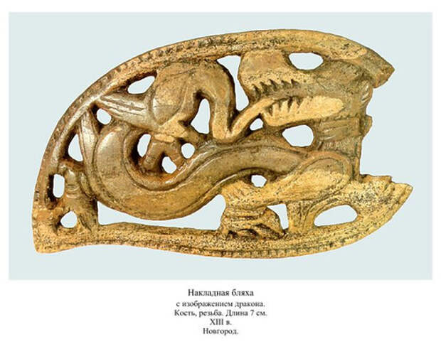 Древние изображения динозавров и людей. Рептилоиды на территории России (2 статьи)