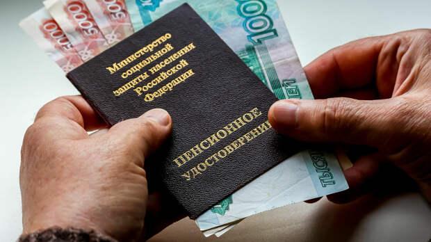 Жители России назвали желаемый размер пенсии