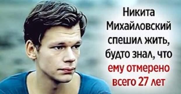 Никита Михайловский прожил всего 27 лет, так и не узнав, что у него родился сын