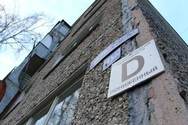 Многоквартирные дома стали помечать странными табличками – сортируют людей по категориям