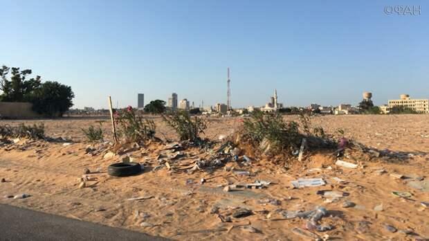Журналисты ФАН назвали столицу Ливии «заброшенным раем»