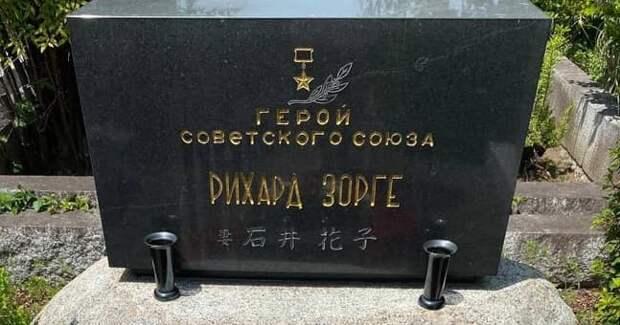 Дипломаты России и стран СНГ посетили мемориал Рихарда Хорге в Токио