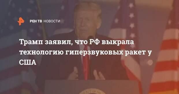 Трамп заявил, что РФ выкрала технологию гиперзвуковых ракет у США