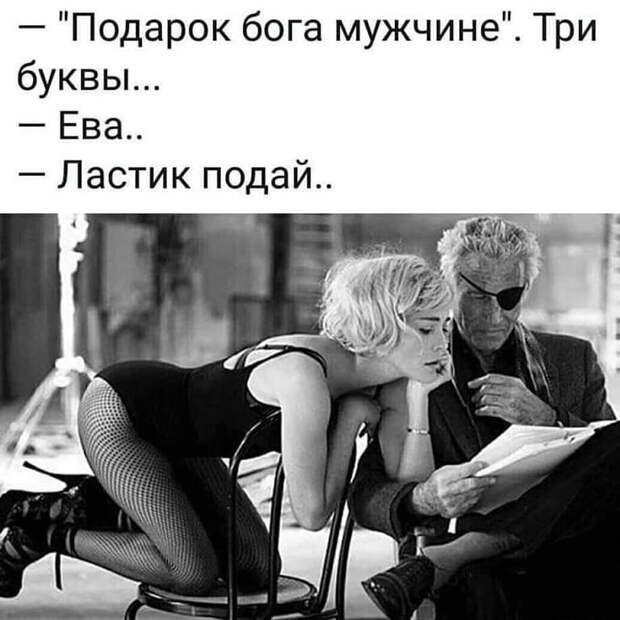 - Трахнуть бы тебя хорошенько, чтоб знал!...