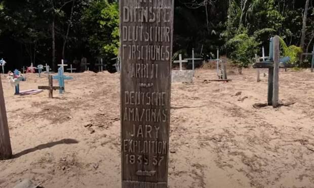 «Аненербе»: малоизвестная экспедиция нацистов в Амазонию