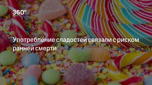 Употребление сладостей связали с риском ранней смерти