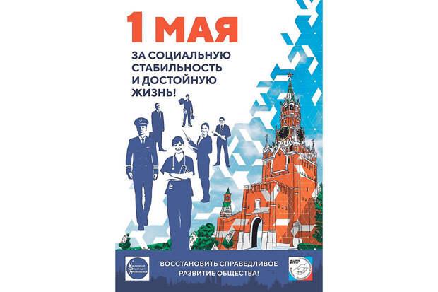 Московские профсоюзы отметили Первое мая