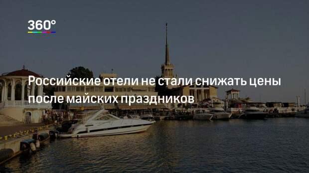 Российские отели не стали снижать цены после майских праздников