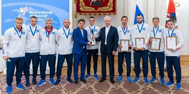 Собянин наградил спортсменов - чемпионов мира по пляжному футболу. Фото В. Новикова. Пресс-служба Мэра и Правительства Москвы