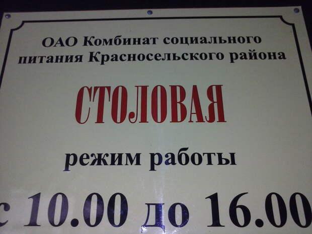 Безнаказанность или «заказанность»: «КСП Красносельский» подал заявление в прокуратуру на РПН