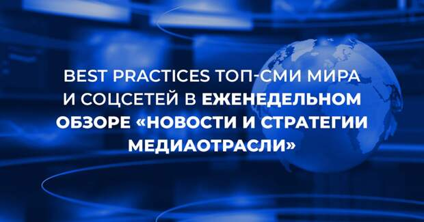 РИА Новости запустило еженедельный обзор «Новости и стратегии медиаотрасли»