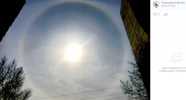 Фото дня: солнечное «гало» над Митино